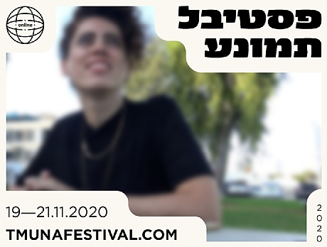 פסטיבל תמונע 2020