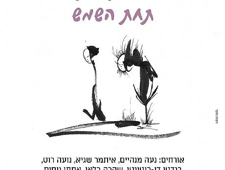 סדרה לשירה עברית מארחים את יהודית רותם